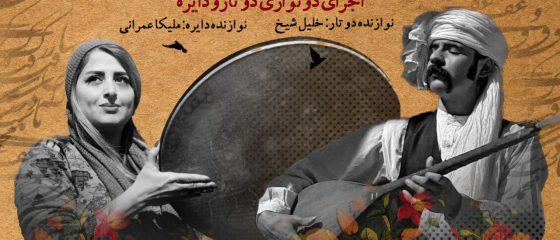 ورک شاپ موسیقی مقامی جنوب خراسان
