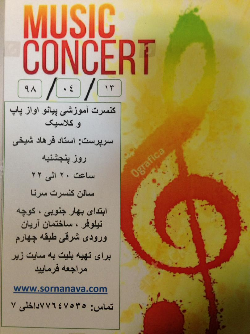 کنسرت فرهاد شیخی