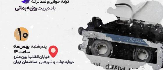 خانه ترانه ( ترانه خوانی و نقد ترانه ) با مدیریت روزبه بمانی ۱۰ بهمن