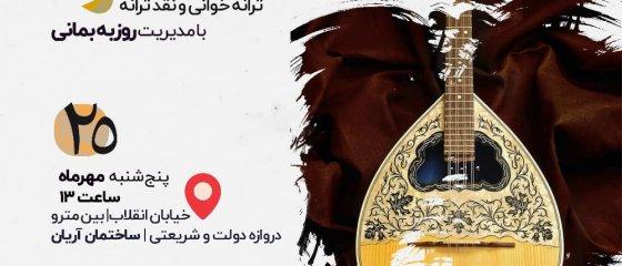 خانه ترانه با اجرای روزبه بمانی ۲۵ مهر