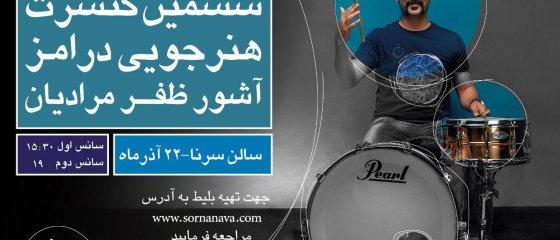 ششمین کنسرت هنرجویی درامز آشور ظفر مرادیان