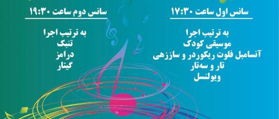 کنسرت هنرجویان آموزشگاه موسیقی آهنگ