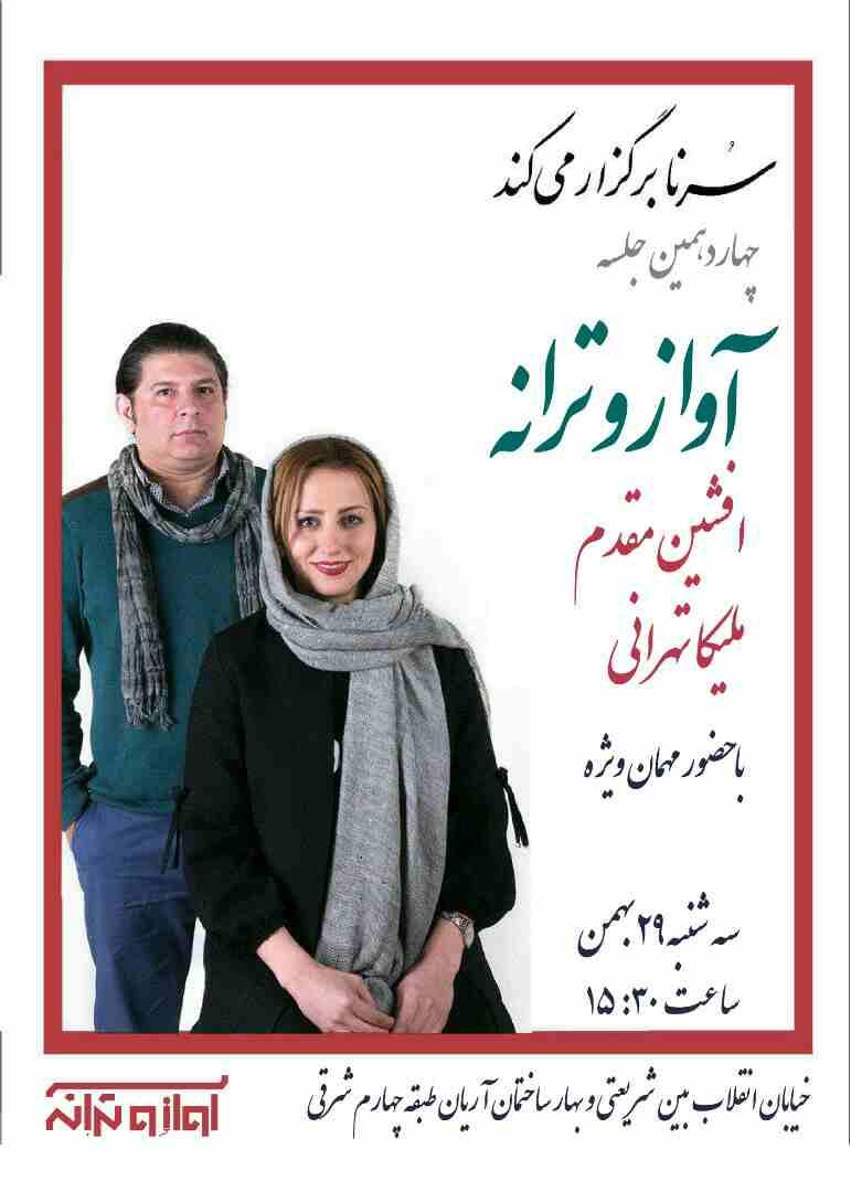 خانه ترانه بهمن ۹۸