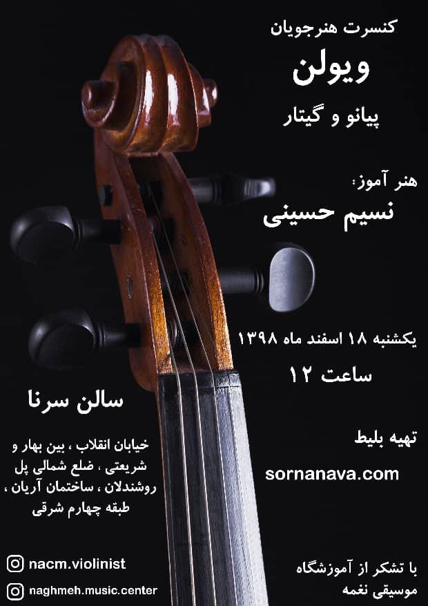 کنسرت هنرجویان استاد نسیم حسینی