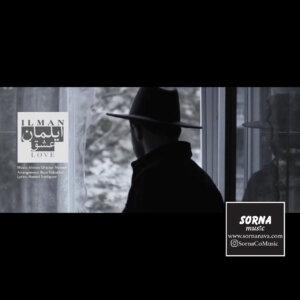 ضبط موسیقی، میکس و مستر موزیک ویدئو عشق با صدای ایلمان در استودیو سرنا